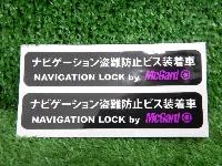 トヨタ/純正/ナビゲーションロック/ナビロック/マックガード