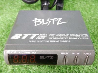 ブリッツ/ターボタイマー/BTT