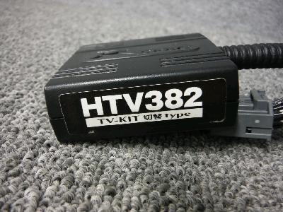 GP6・フィット/R-SPEC・TVキット(TVジャンパー)
