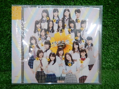 SKE48/不器用太陽/劇場版/シングルCD/3枚ばら売り