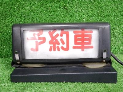タクシー/空車灯/サイン灯/表示灯