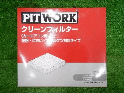 ピットワーク/クリーンフィルター/エアクリーナー