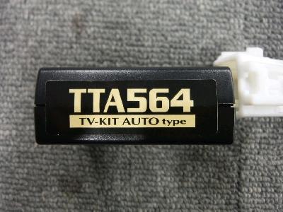 AZE154H・ブレイド/R-SPEC・TVキット(TVジャンパー)