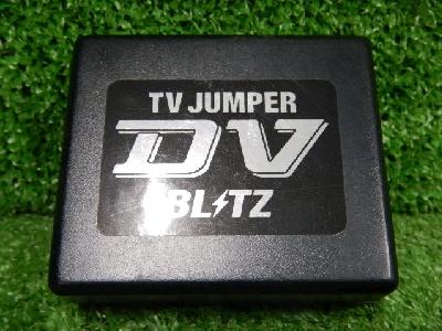 ブリッツ/テレビジャンパー・DV/切り替えスイッチ付