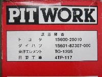 トヨタ車用/オイルフィルター/未使用品