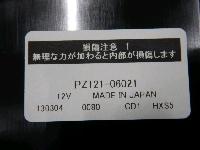 日産/純正/エンジンスターターキット