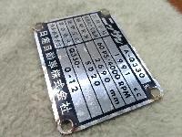 セドリック/A-Q330/旧車/コーションプレート